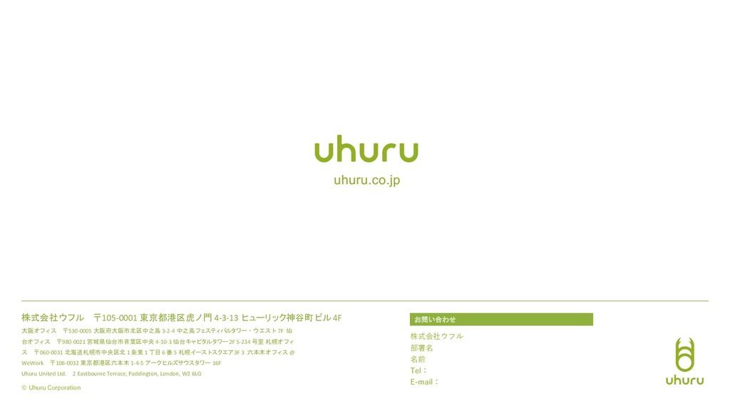 © Uhuru Corporation お問い合わせ 株式会社ウフル 〒105-0001 東京...
