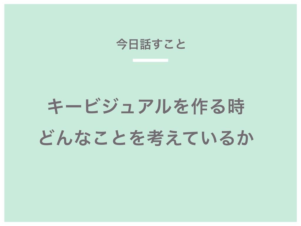 ΩʔϏδϡΞϧΛ࡞Δ ͲΜͳ͜ͱΛߟ͍͑ͯΔ͔ ࠓ͢͜ͱ