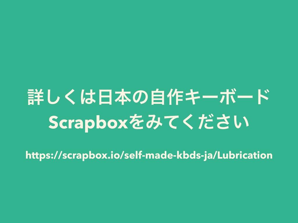 https://scrapbox.io/self-made-kbds-ja/Lubricati...