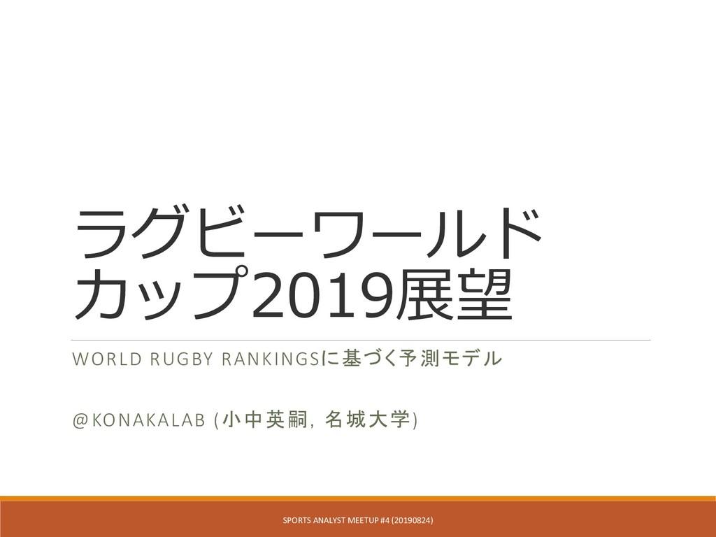 ラグビーワールド カップ2019展望 WORLD RUGBY RANKINGSに基づく予測モデ...