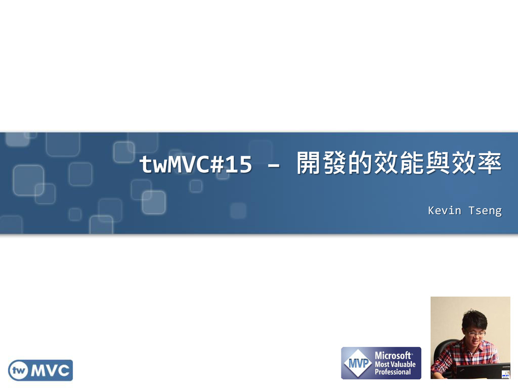 twMVC#15 – 開發的效能與效率 Kevin Tseng