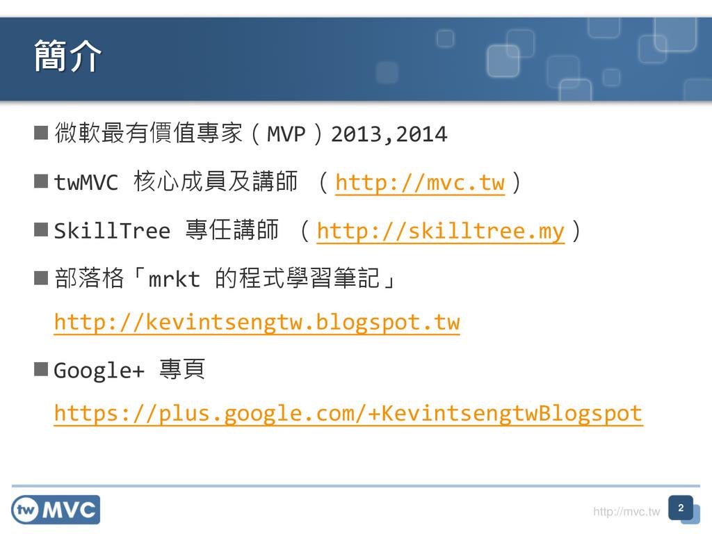 http://mvc.tw  微軟最有價值專家(MVP)2013,2014  twMVC ...