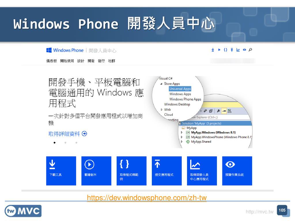 http://mvc.tw Windows Phone 開發人員中心 105 https://...