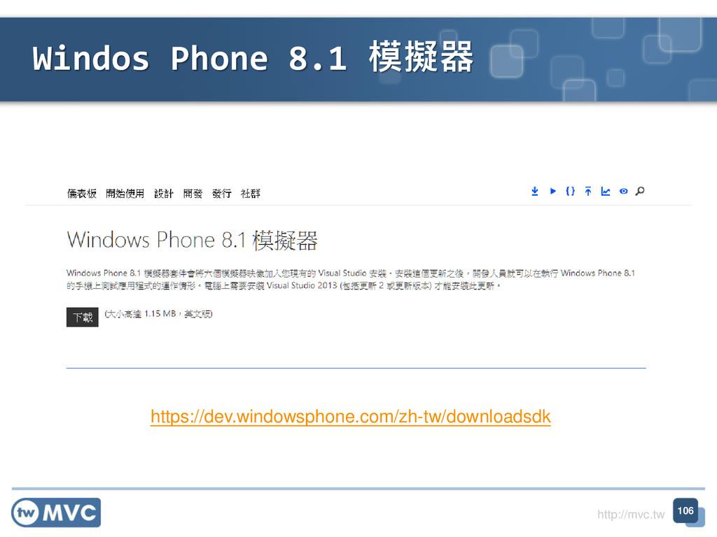 http://mvc.tw Windos Phone 8.1 模擬器 106 https://...