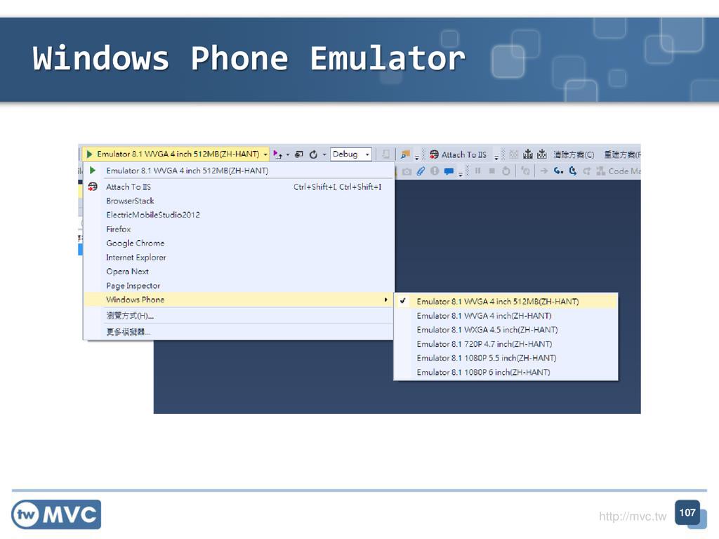 http://mvc.tw Windows Phone Emulator 107