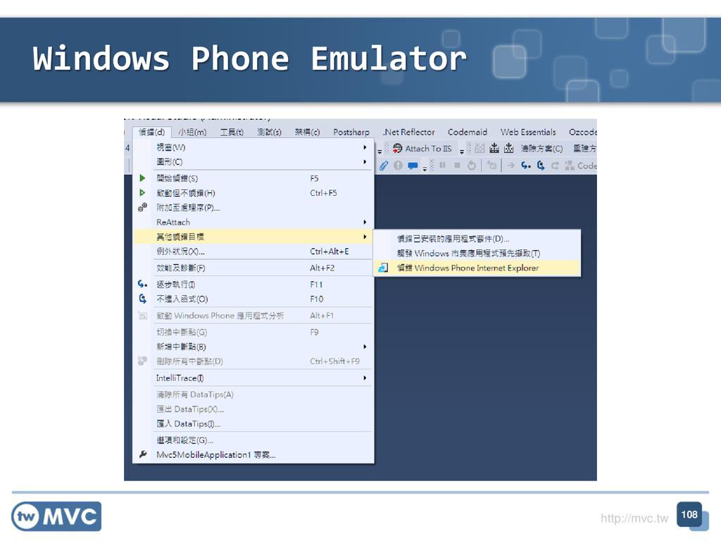 http://mvc.tw Windows Phone Emulator 108
