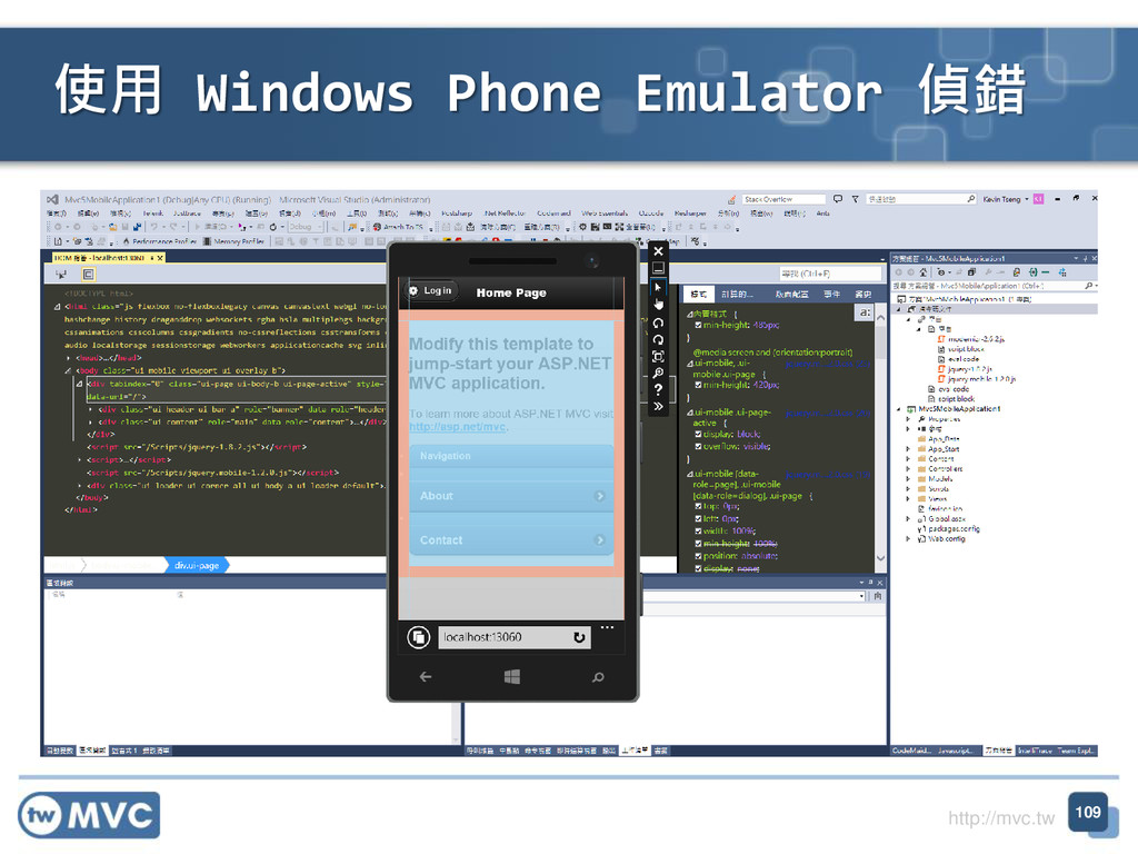 http://mvc.tw 使用 Windows Phone Emulator 偵錯 109
