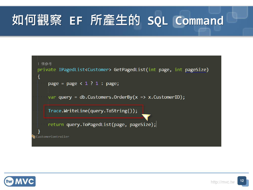 http://mvc.tw 如何觀察 EF 所產生的 SQL Command 12