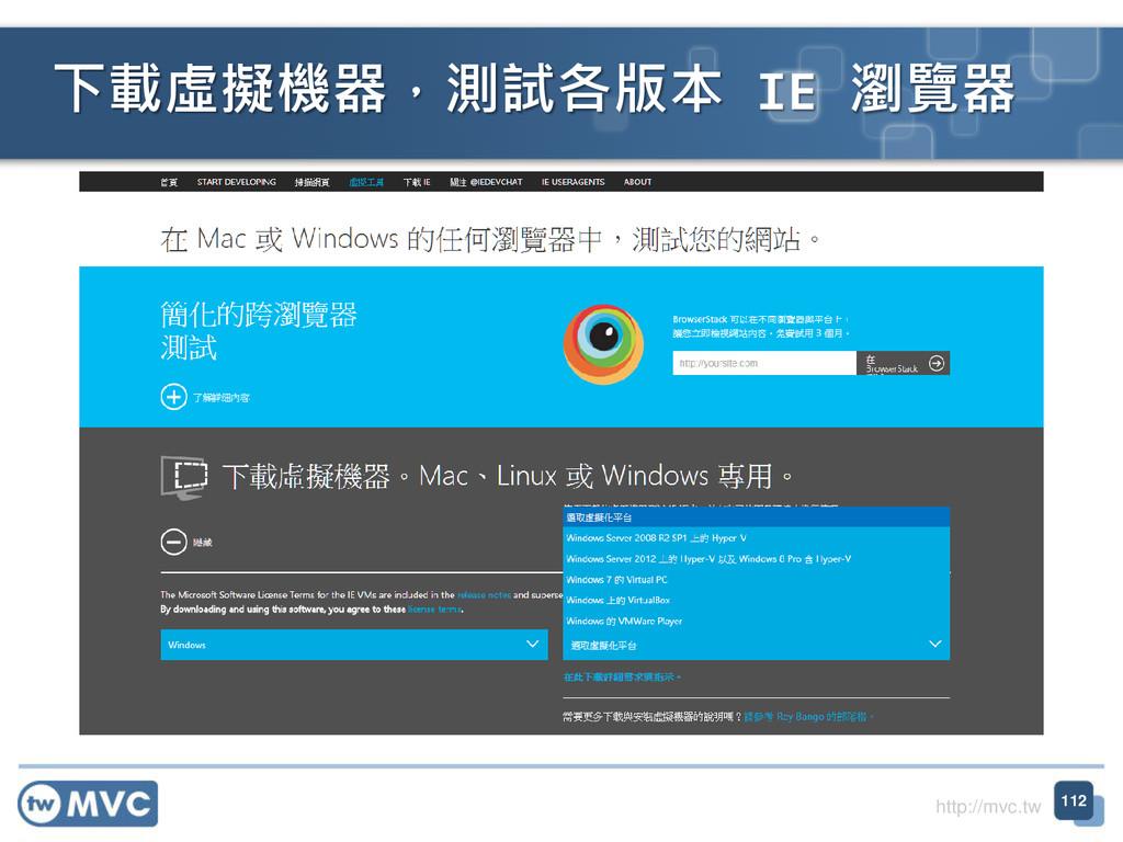 http://mvc.tw 下載虛擬機器,測試各版本 IE 瀏覽器 112