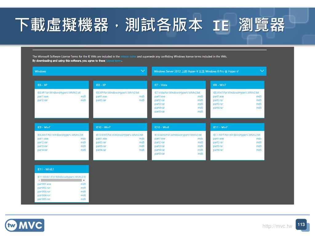 http://mvc.tw 下載虛擬機器,測試各版本 IE 瀏覽器 113