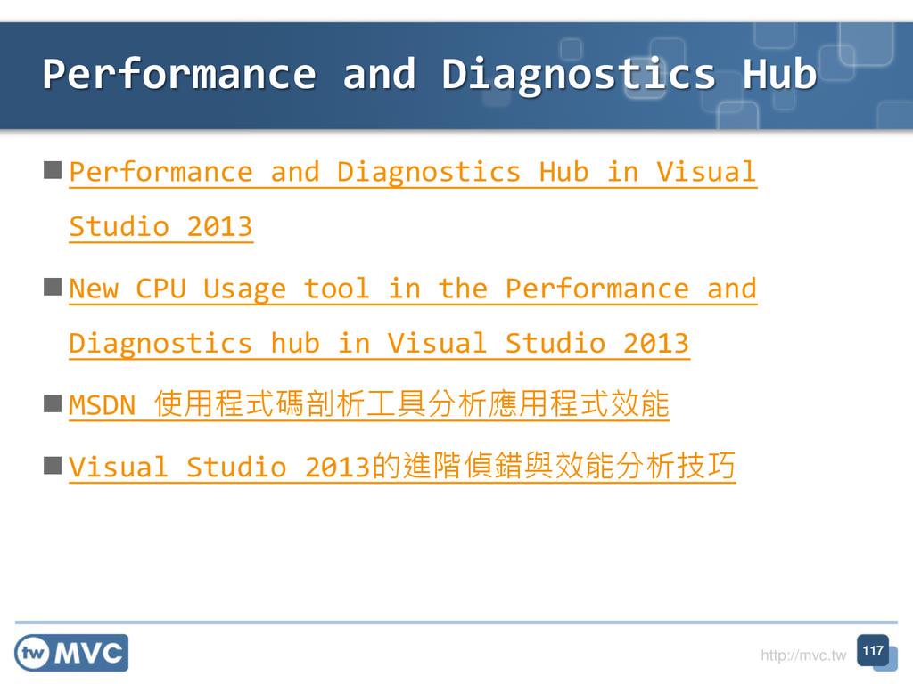 http://mvc.tw  Performance and Diagnostics Hub...