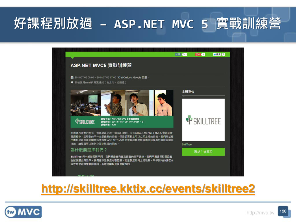 http://mvc.tw 好課程別放過 – ASP.NET MVC 5 實戰訓練營 120 ...