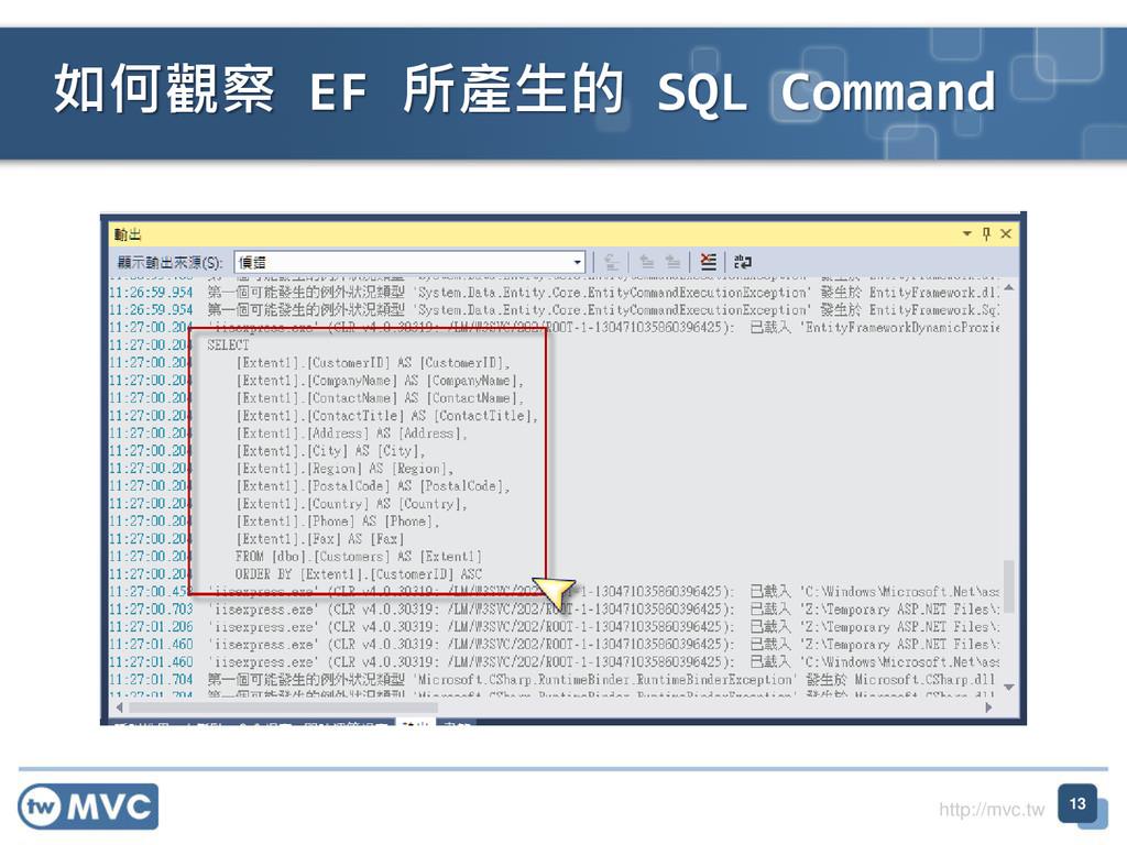 http://mvc.tw 如何觀察 EF 所產生的 SQL Command 13