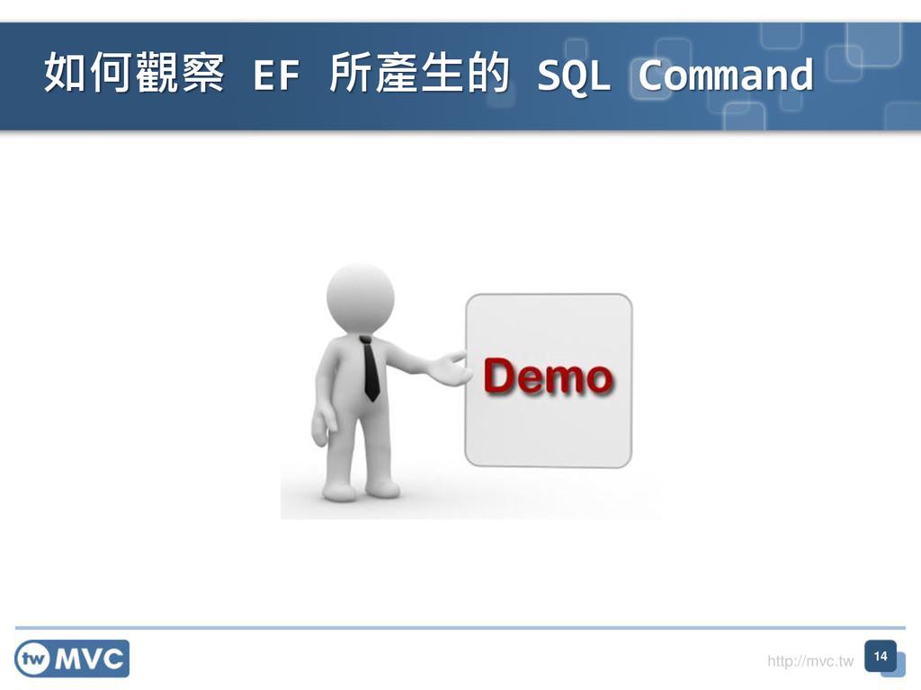 http://mvc.tw 如何觀察 EF 所產生的 SQL Command 14