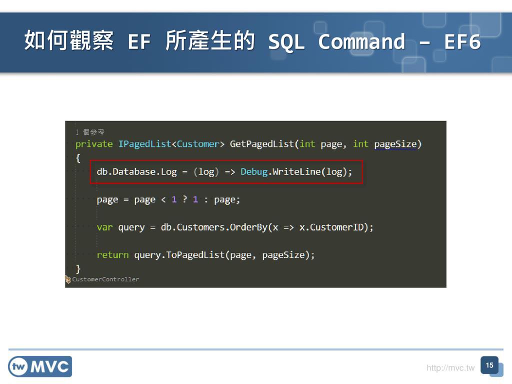 http://mvc.tw 如何觀察 EF 所產生的 SQL Command – EF6 15