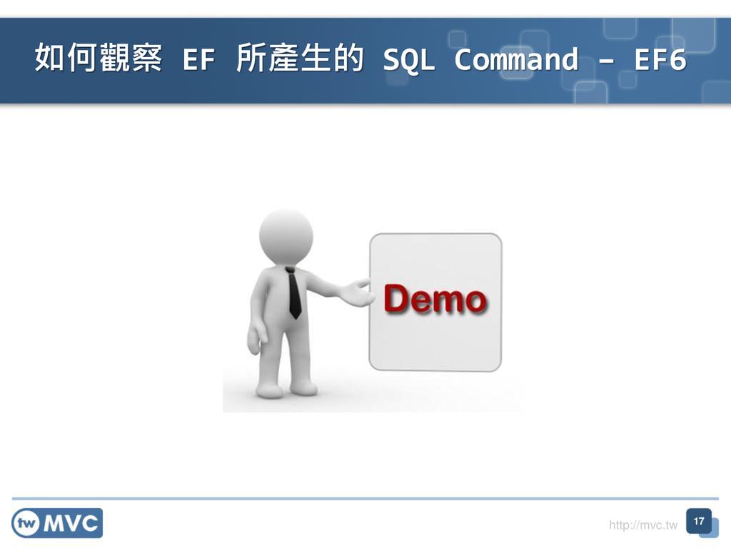 http://mvc.tw 如何觀察 EF 所產生的 SQL Command – EF6 17
