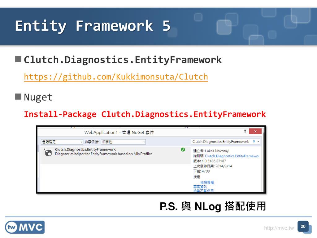 http://mvc.tw  Clutch.Diagnostics.EntityFramew...