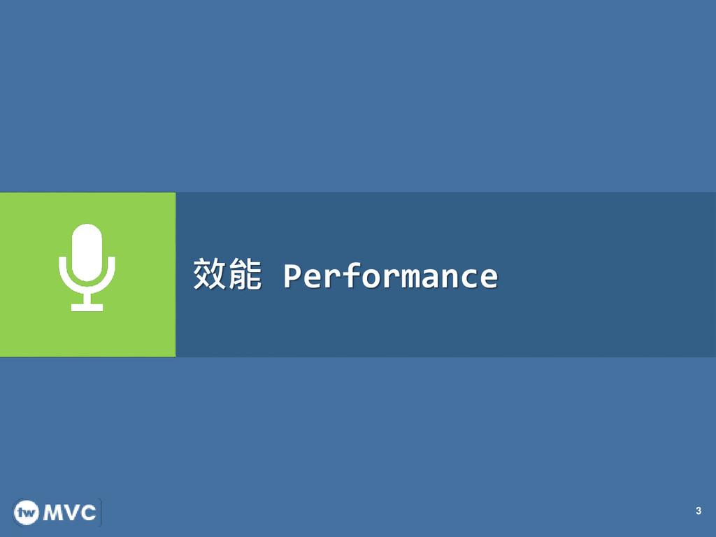 3 效能 Performance