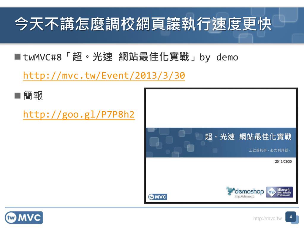 http://mvc.tw  twMVC#8「超。光速 網站最佳化實戰」by demo ht...