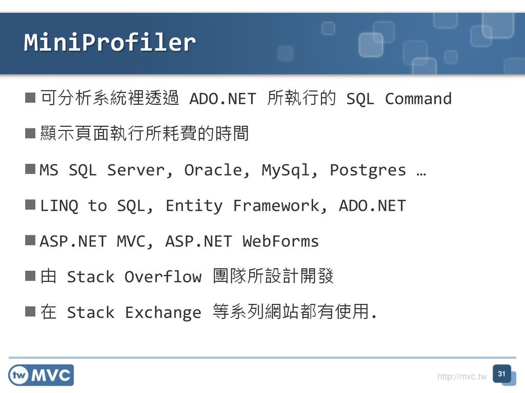 http://mvc.tw  可分析系統裡透過 ADO.NET 所執行的 SQL Comma...