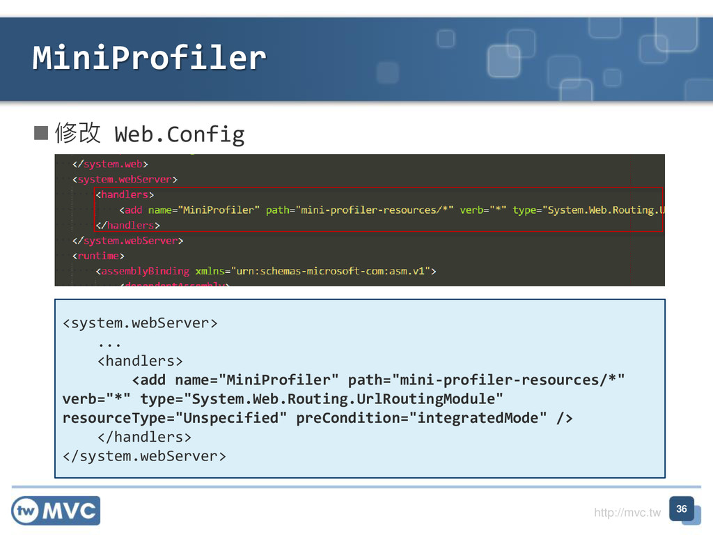 http://mvc.tw  修改 Web.Config MiniProfiler 36 <...