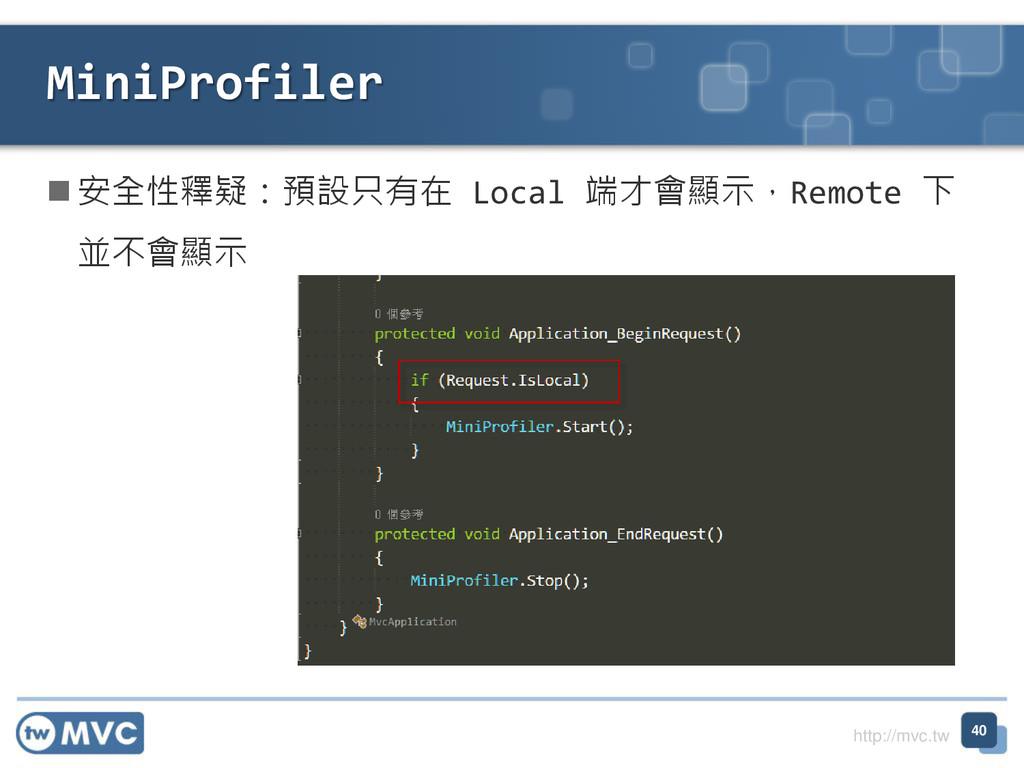 http://mvc.tw  安全性釋疑:預設只有在 Local 端才會顯示,Remote ...