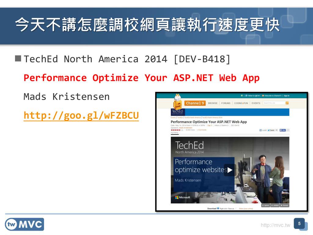 http://mvc.tw  TechEd North America 2014 [DEV-...