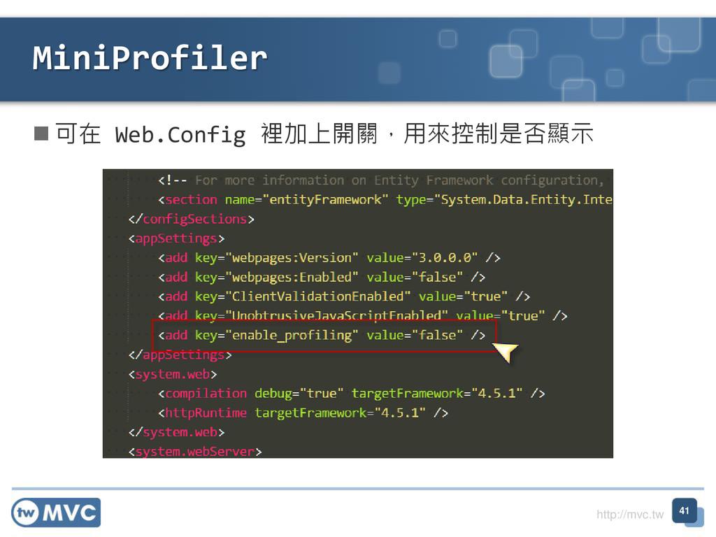 http://mvc.tw  可在 Web.Config 裡加上開關,用來控制是否顯示 Mi...