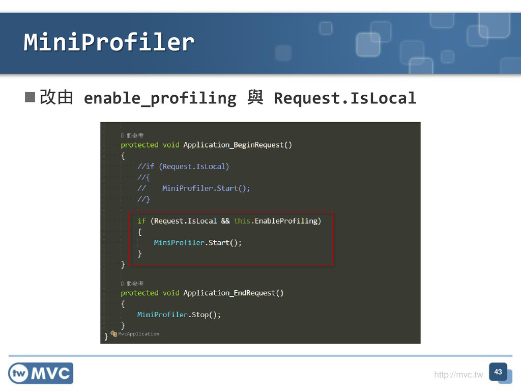 http://mvc.tw  改由 enable_profiling 與 Request.I...