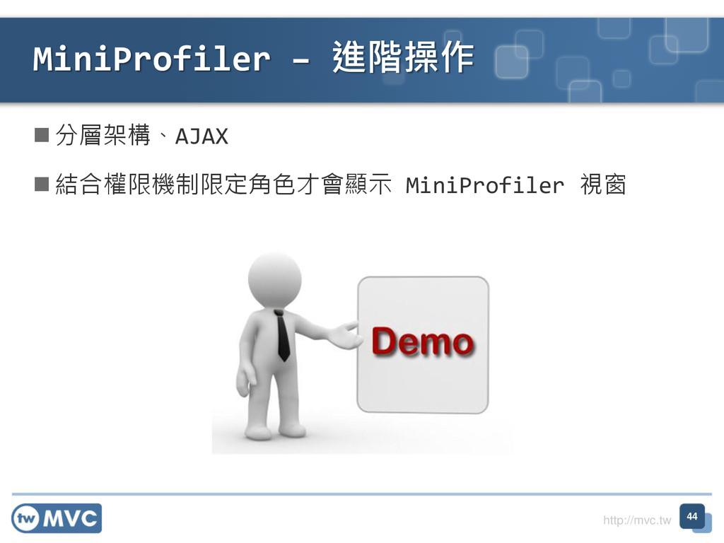 http://mvc.tw  分層架構、AJAX  結合權限機制限定角色才會顯示 Mini...