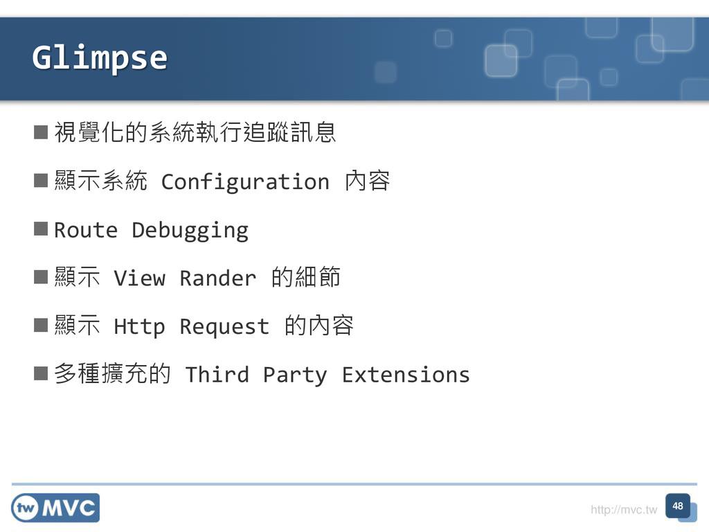 http://mvc.tw  視覺化的系統執行追蹤訊息  顯示系統 Configurati...