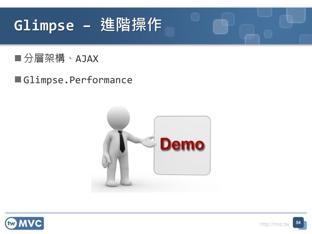 http://mvc.tw  分層架構、AJAX  Glimpse.Performance...