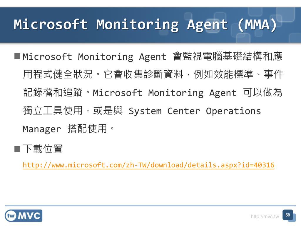 http://mvc.tw  Microsoft Monitoring Agent 會監視電...