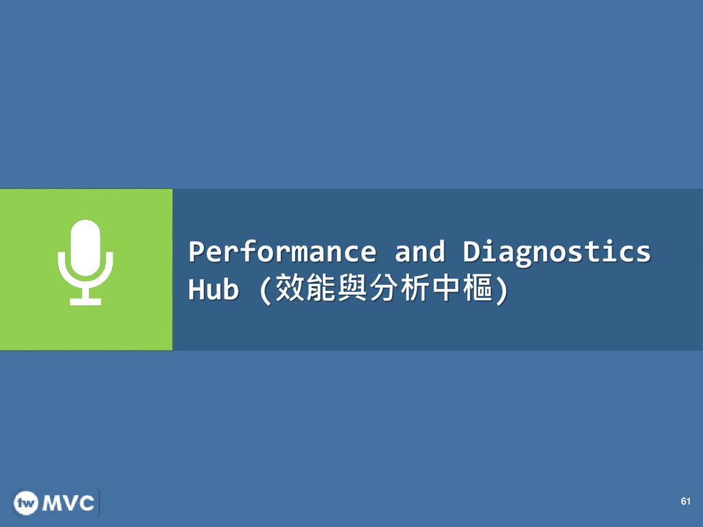 61 Performance and Diagnostics Hub (效能與分析中樞)