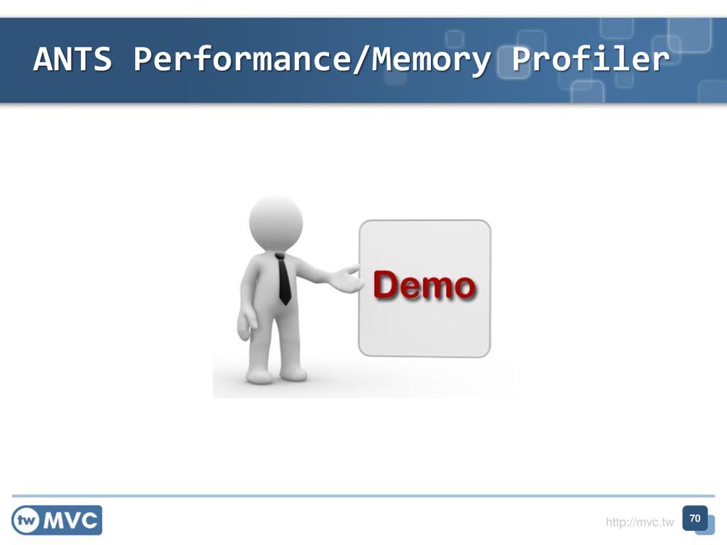 http://mvc.tw ANTS Performance/Memory Profiler ...