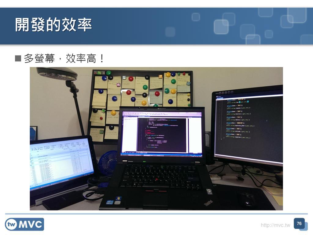 http://mvc.tw  多螢幕,效率高! 開發的效率 76
