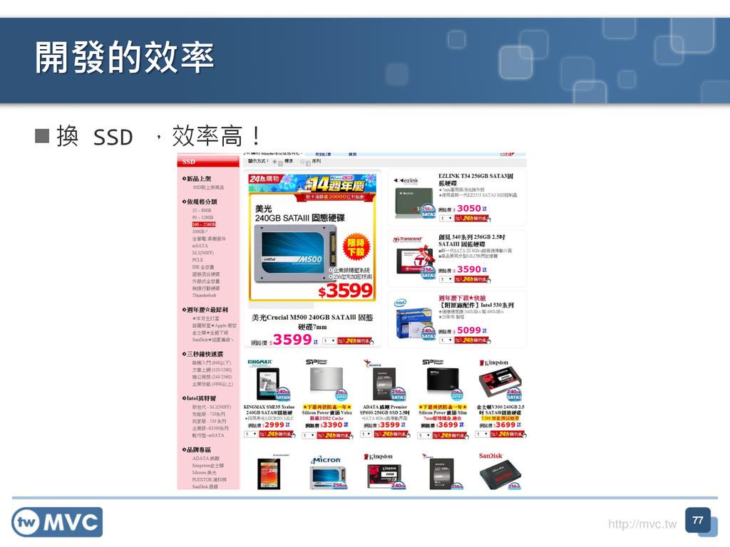 http://mvc.tw  換 SSD ,效率高! 開發的效率 77