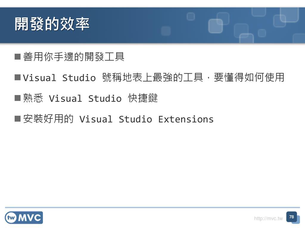 http://mvc.tw  善用你手邊的開發工具  Visual Studio 號稱地表...