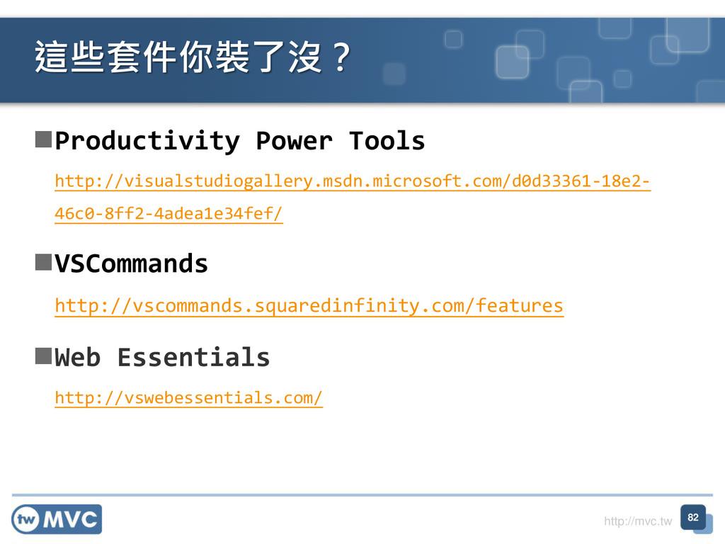 http://mvc.tw Productivity Power Tools http://...