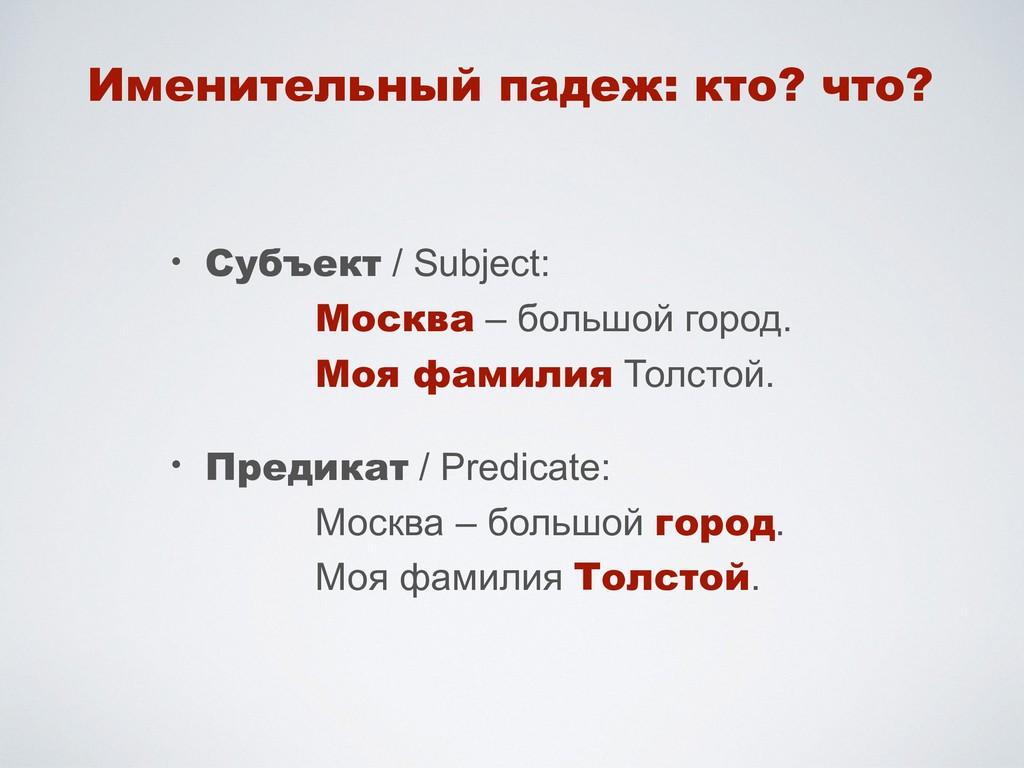 Именительный падеж: кто? что? • Субъект / Subje...