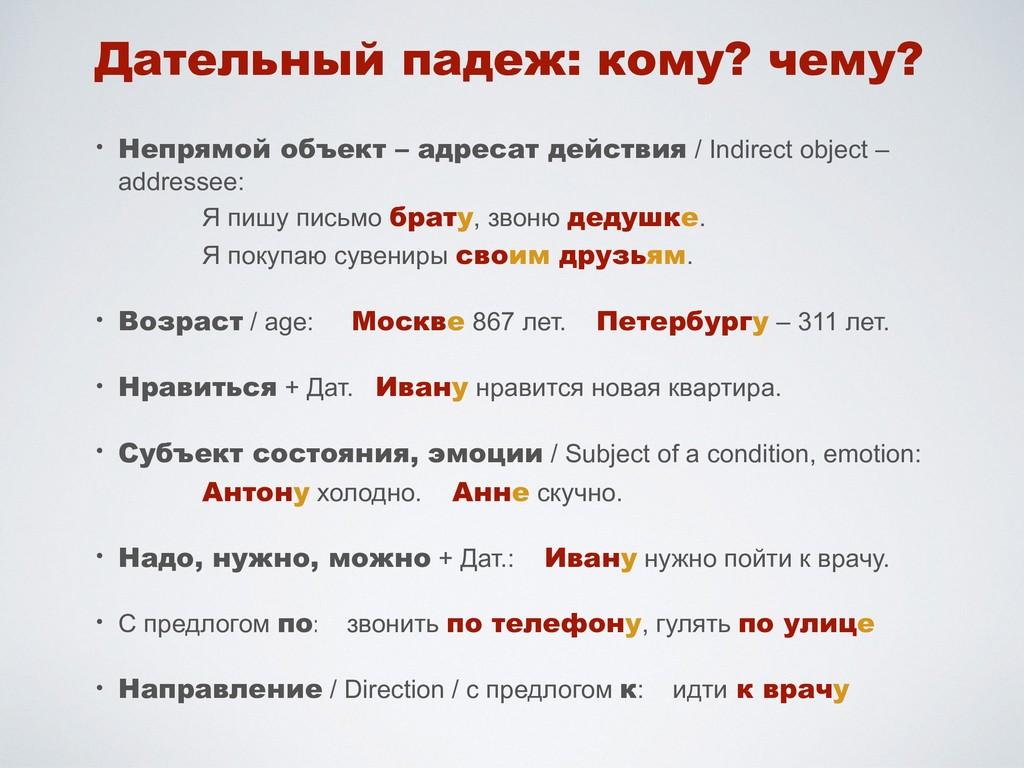 Дательный падеж: кому? чему? • Непрямой объект ...
