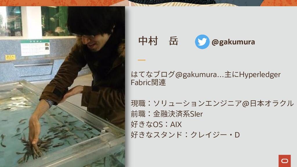 @gakumura @gakumura… Hyperledger Fabric @ SIer ...