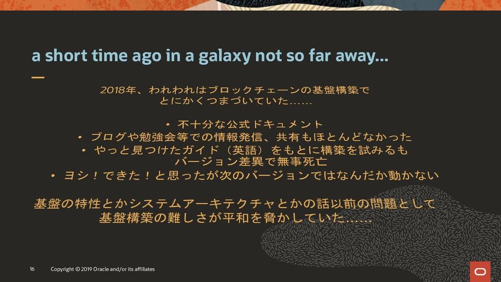 a short time ago in a galaxy not so far away......