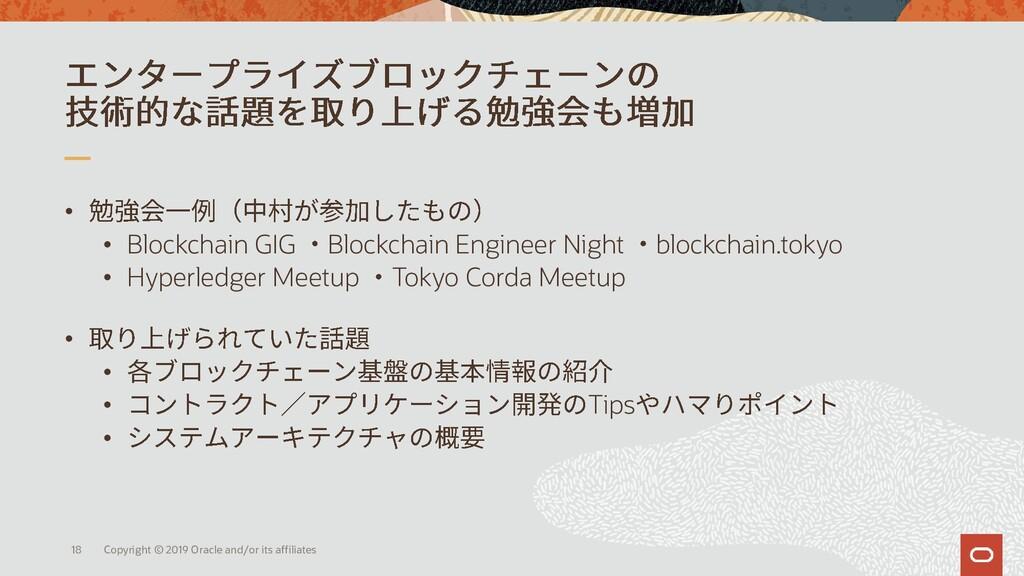 • • Blockchain GIG Blockchain Engineer Night bl...