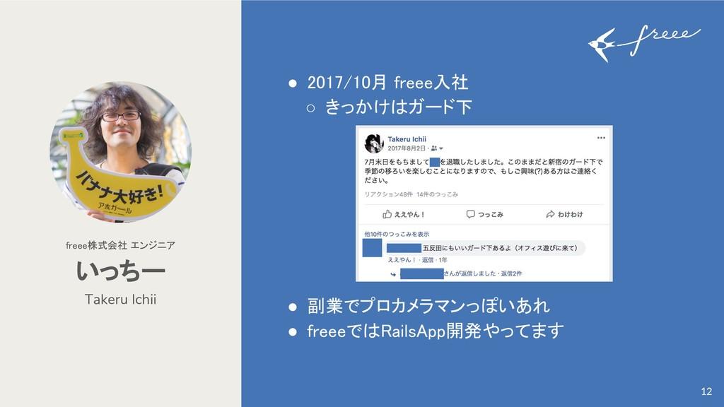 ● 2017/10月 freee入社 ○ きっかけはガード下 ● 副業でプロカメラマンっぽいあ...