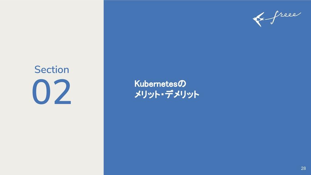 02 Kubernetesの メリット・デメリット 28 Section
