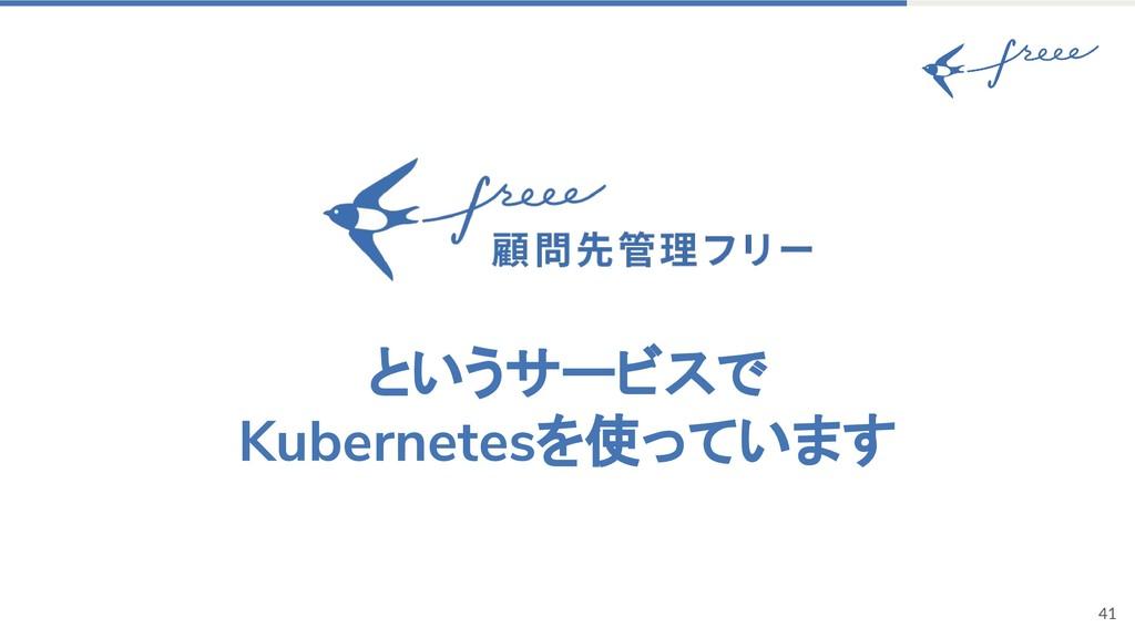 41 というサービスで Kubernetesを使っています