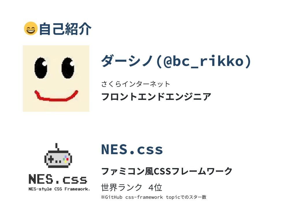 自己紹介 ダーシノ(@bc_rikko) さくらインターネット フロントエンドエンジニア NE...