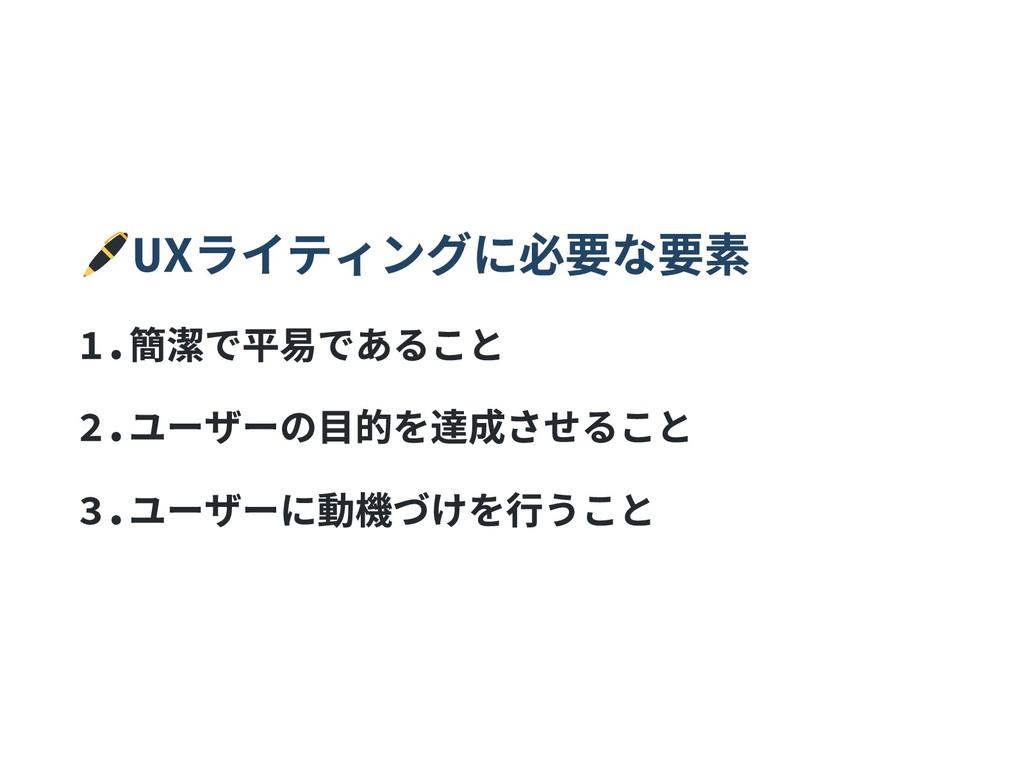 UXライティングに必要な要素 1.簡潔で平易であること 2.ユーザーの目的を達成させること 3...