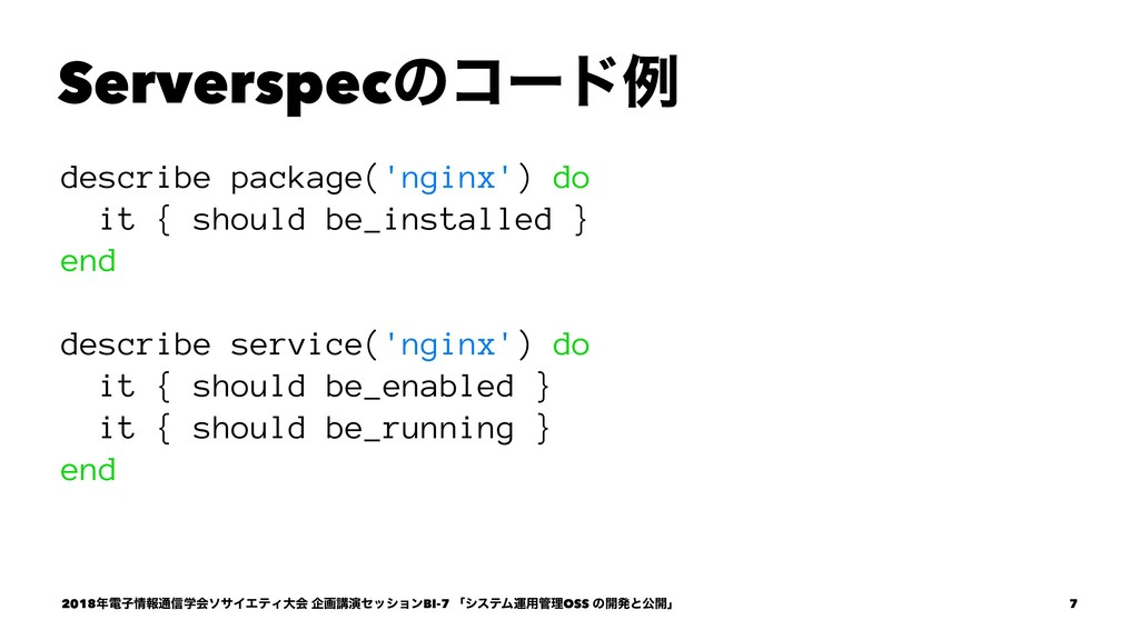 Serverspecͷίʔυྫ describe package('nginx') do it...